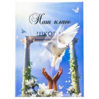 """Выпускной альбом Наш Класс """"Арка"""""""
