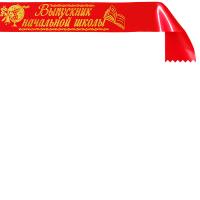 """Лента """"Выпускник начальной школы"""" красная, атлас"""