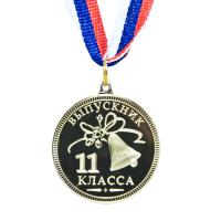 Медаль выпускнику 11 класса, зеркальная, лента триколор