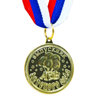 Медаль выпускнику детского сада, лента триколор