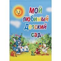 """Папка-трюмо для детского сада """"Азбука"""""""